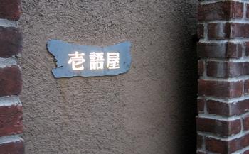 壱語屋.JPG